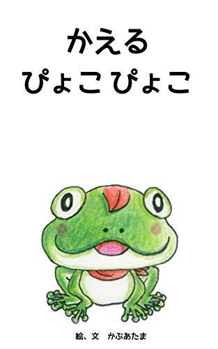 かえるぴょこぴょこ (かぶあたま絵本)