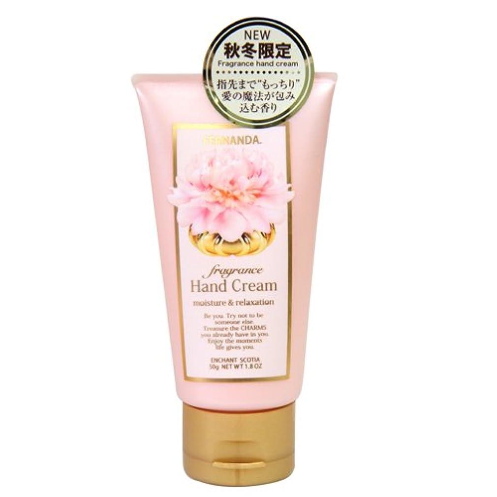 間欠ペイン導出FERNANDA(フェルナンダ) Hand Cream Enchant Scotia (ハンドクリーム エンシャントスコティア)