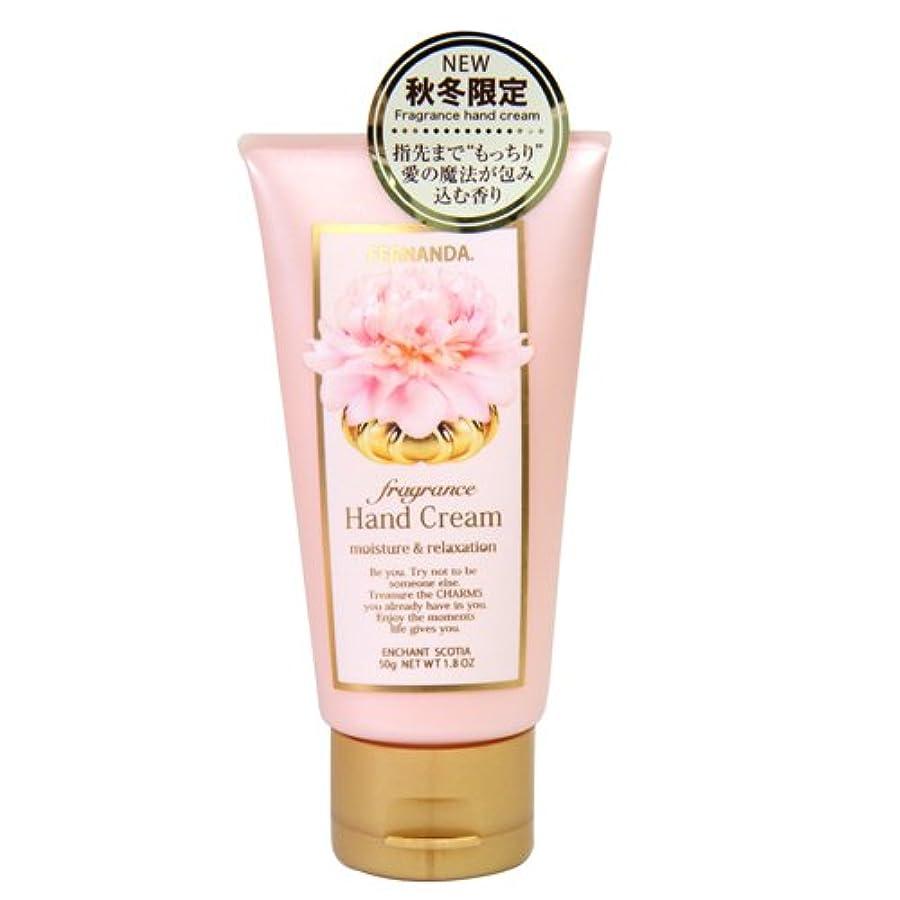 繊維縫い目偽善者FERNANDA(フェルナンダ) Hand Cream Enchant Scotia (ハンドクリーム エンシャントスコティア)