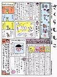 神のちからっ子新聞 3 (スピリッツボンバーコミックス)