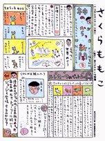 神のちからっ子新聞 3 (スピリッツボンバーコミックス)の詳細を見る
