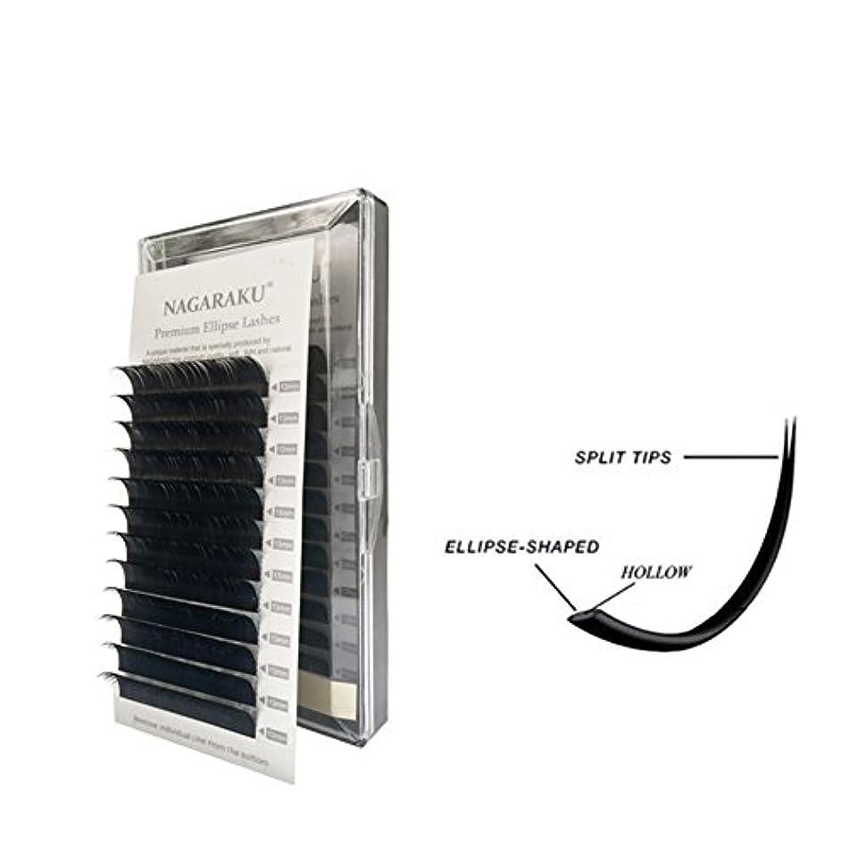 終わらせるチャペルネクタイNAGARAKU ellipse lashes 太さ0.20mm まつげエクステ まつげエクステンション マツエク