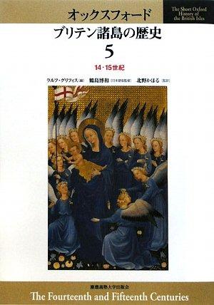 オックスフォード ブリテン諸島の歴史〈5〉14・15世紀の詳細を見る