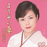 よりそい草 [Single, Maxi] / 石原詢子 (演奏) (CD - 2012)