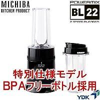【BPAフリー特別仕様モデル】MICHIBA KITCHEN PRODUCT パワーミックス BL22ブラック