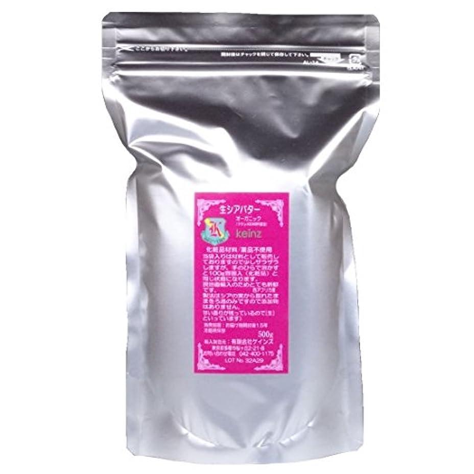 オリエンタル庭園ヘルシーkeinz 【良質/新鮮】生シアバター 【オーガニック】500g チャック袋入 ケインズ正規品 新鮮です 完全無添加 天然100%【送料込】日本製