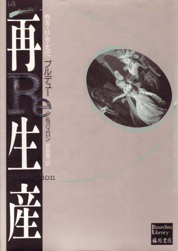 再生産 〔教育・社会・文化〕 (ブルデュー・ライブラリー)の詳細を見る