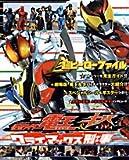 仮面ライダー電王&キバクライマックス刑事―劇場版 超ヒーローファイル (てれびくんデラックス 愛蔵版)