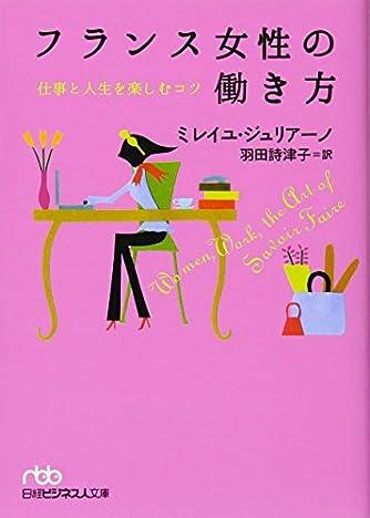 フランス女性の働き方 (日経ビジネス人文庫)