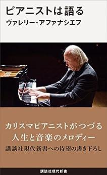 [ヴァレリー・アファナシエフ]のピアニストは語る (講談社現代新書)