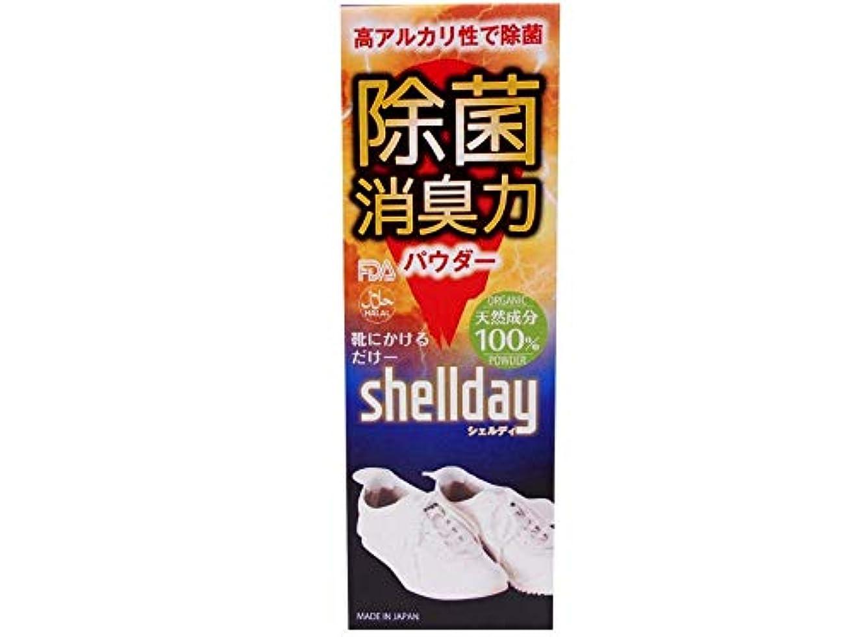 噂バーベキュー平らにするシェルデイ 靴消臭パウダー 大容量 80g 靴消臭 足の臭い対策消臭剤 100%天然素材