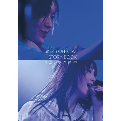 SKE48 OFFICIAL HISTORY BOOK まだ、夢の途中 (タウンムック)