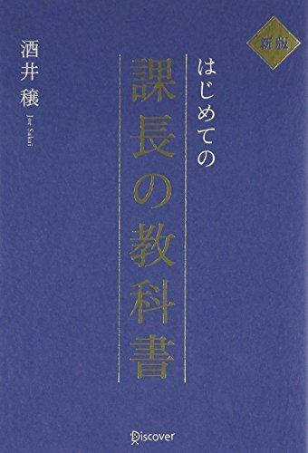 新版 はじめての課長の教科書