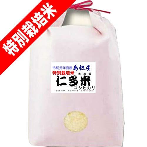 令和 元年度産 特別栽培米 島根県産 仁多 コシヒカリ 5kg 奥出雲 仁多米 (玄米のまま(5kg))