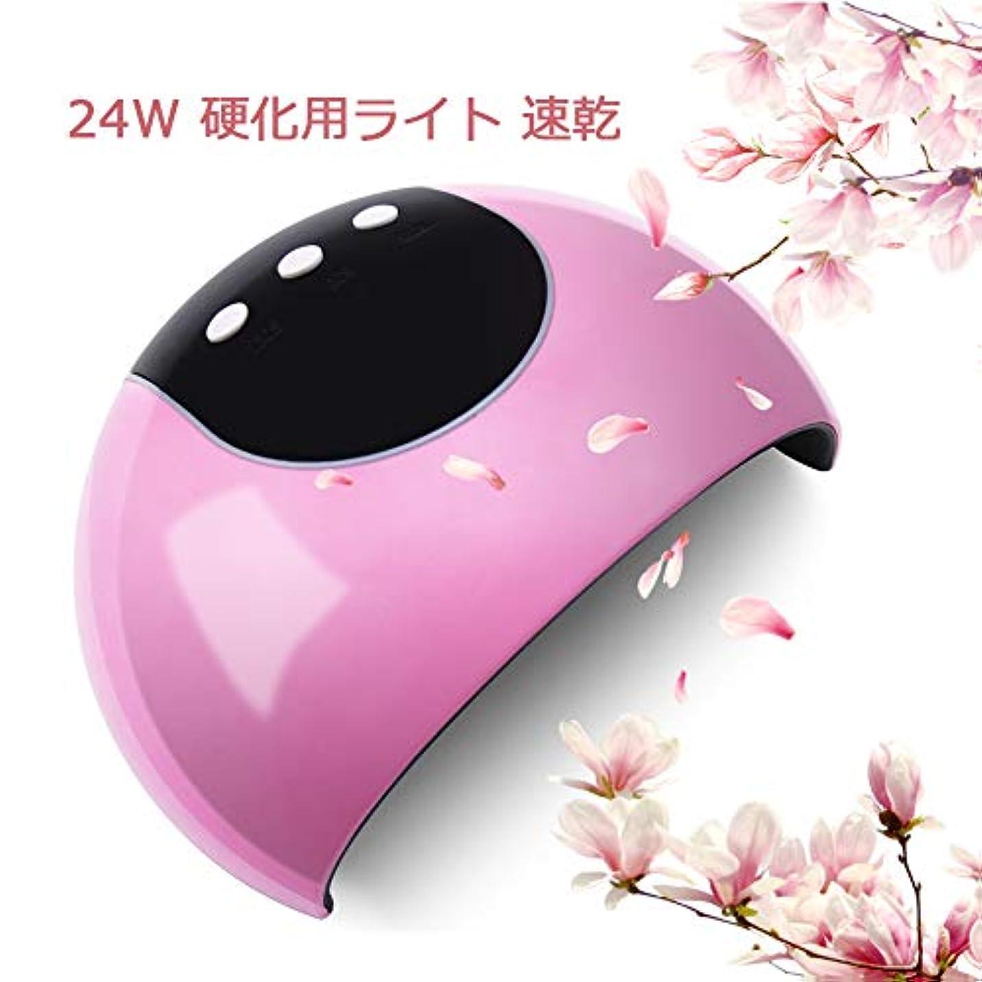 モッキンバード即席知覚的Twinkle Store 24W ネイルライト ネイルドライヤー 硬化用ライト 分かりやすい説明書付き (A0XX4-152)