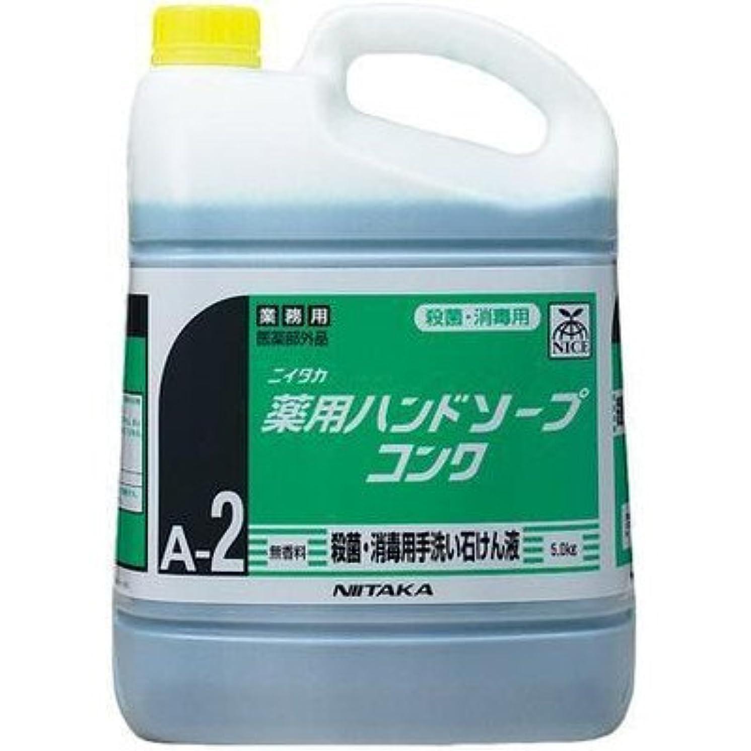 不規則性胚芽貸し手ニイタカ 業務用手洗い石けん液 薬用ハンドソープコンク(A-2) 5kg×3本