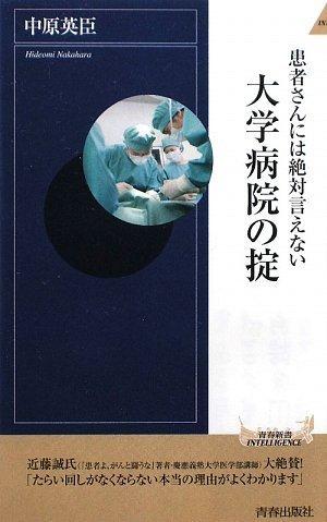 患者さんには絶対言えない 大学病院の掟 (青春新書INTELLIGENCE)の詳細を見る