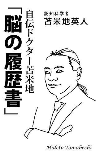 [画像:自伝 ドクター苫米地「脳の履歴書」]