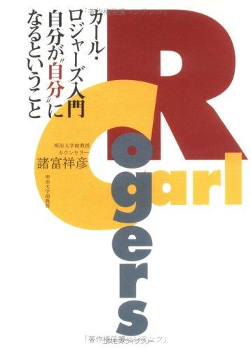 """カール・ロジャーズ入門—自分が""""自分""""になるということ"""