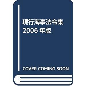 現行海事法令集 2006年版