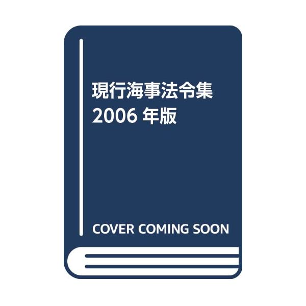 現行海事法令集 2006年版の商品画像