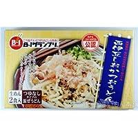 西伊豆しおかつおうどん 生麺 2食入り