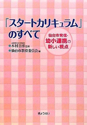 「スタートカリキュラム」のすべて-仙台市発信・幼小連携の新しい視点-