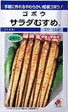【種子】ゴボウ サラダむすめ 13ml