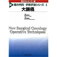 大腸癌 (新 癌の外科 -手術手技シリーズ 4)