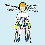【Amazon.co.jp限定】The Best of Listen To The Music(通常盤)(SHM-CD)【特典:デカジャケ(初回限定盤絵柄)付】
