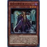 伝説の預言者マーリン スーパーレア 遊戯王 エクストラパック2015 ep15-jp042