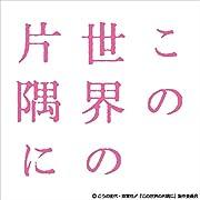 【Amazon.co.jp限定】 この世界の片隅に (特装限定版)  (メイキングDISC付) [Blu-ray]