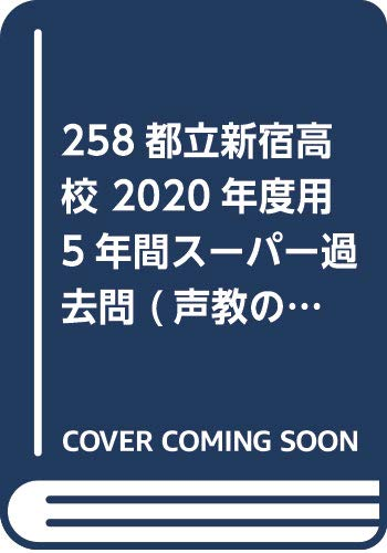 [画像:258都立新宿高校 2020年度用 5年間スーパー過去問 (声教の公立高校過去問シリーズ)]