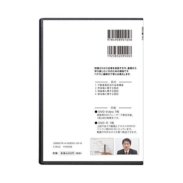 司法書士試験合格講座DVD 民法・不動産登記法...の紹介画像8