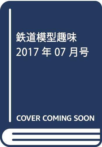 鉄道模型趣味 2017年 07 月号 [雑誌]