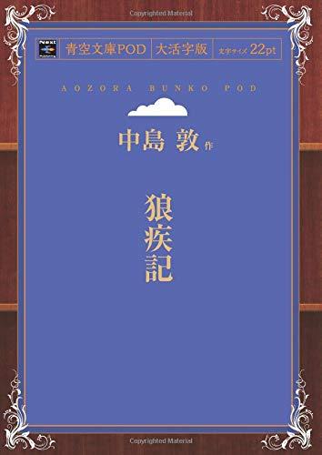 狼疾記 (青空文庫POD(大活字版))