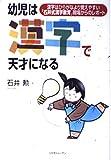 幼児は「漢字」で天才になる―漢字はひらがなより覚えやすい「石井式漢字教育」現場からのレポート