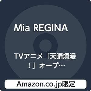【Amazon.co.jp限定】TVアニメ「天晴爛漫!」オープニング主題歌 「I got it!」 (メガジャケット付)