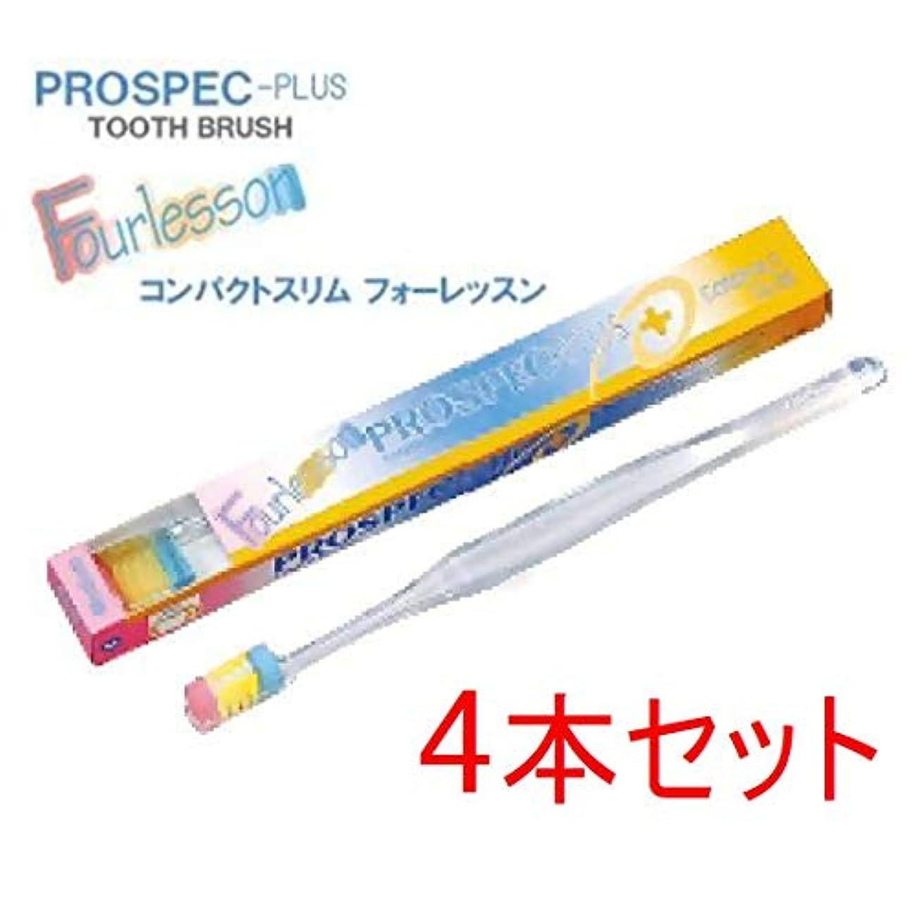 姿勢届ける禁止プロスペック 歯ブラシ コンパクトスリム 4本 フォーレッスン 毛の硬さ ふつう