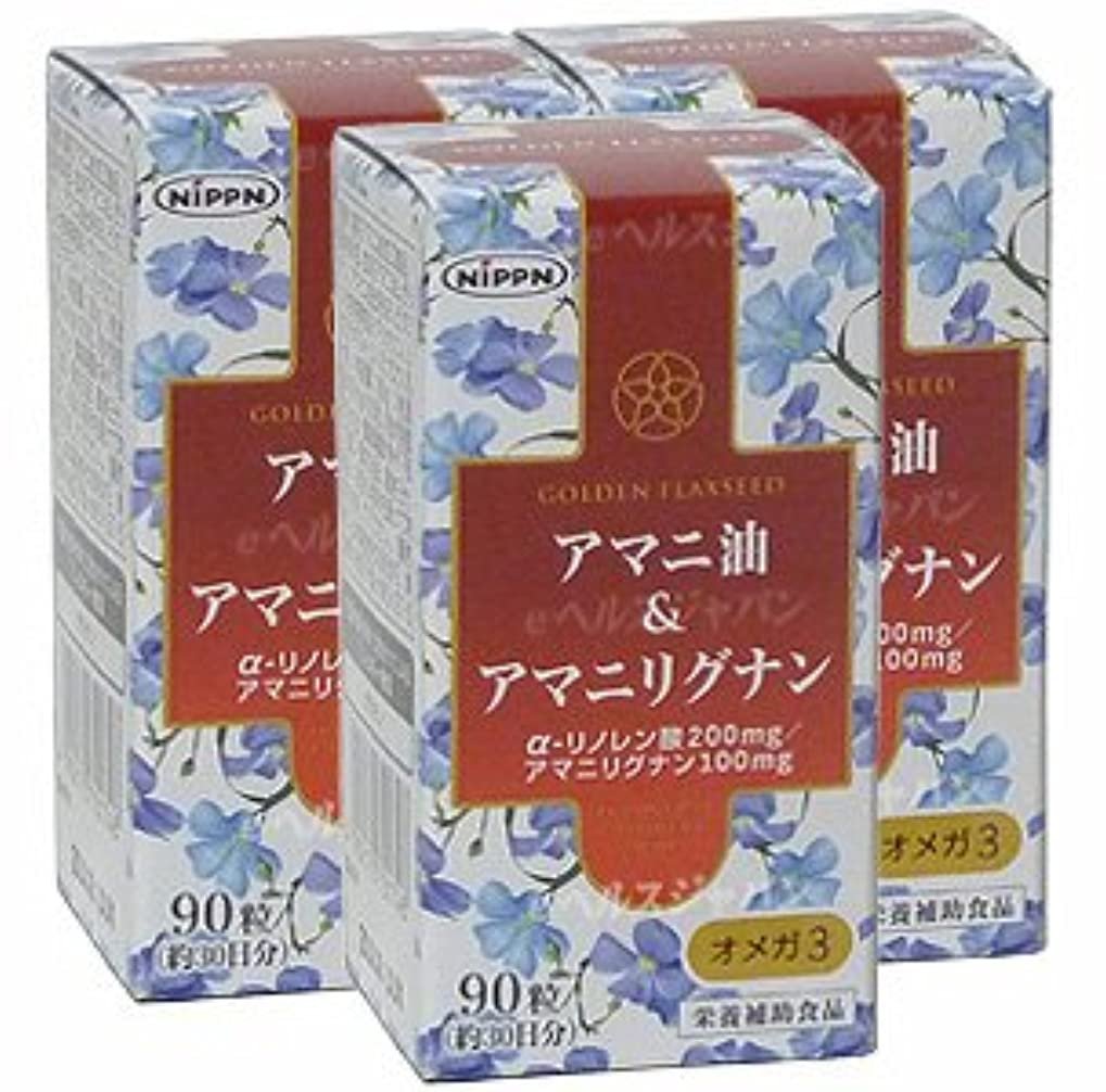 ひどい高揚した仕出しますアマニ油&アマニリグナン【3本セット】日本製粉