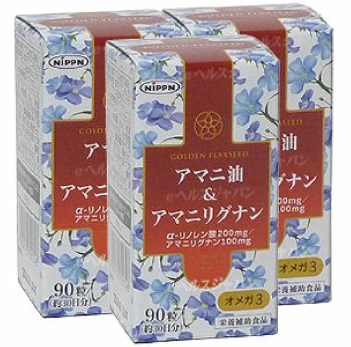 酸化物アルカトラズ島警戒アマニ油&アマニリグナン【3本セット】日本製粉