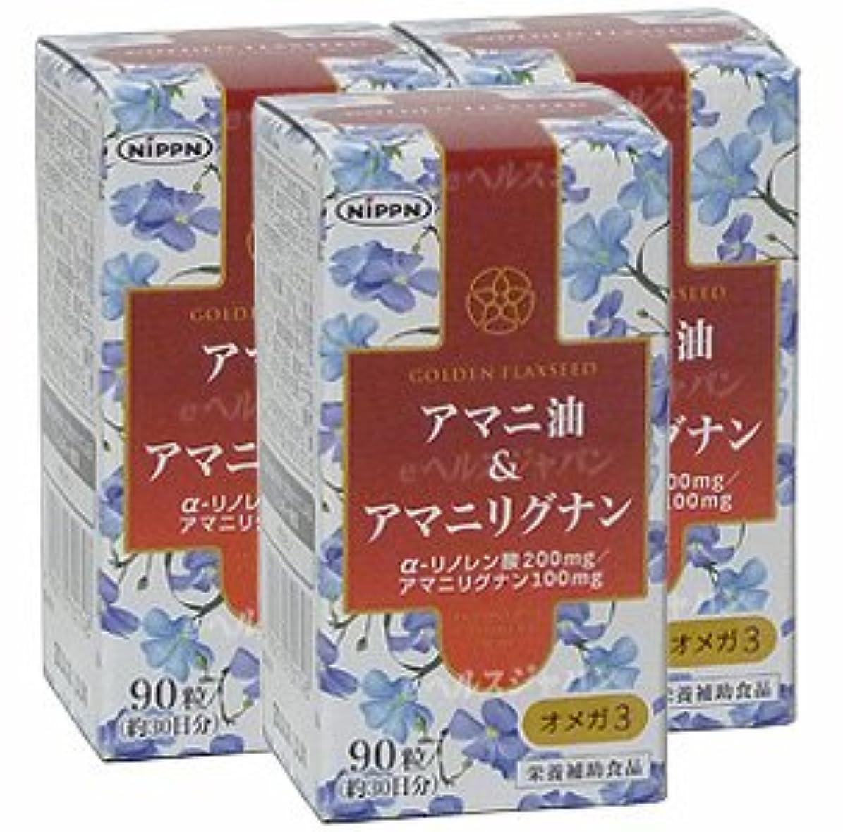 不十分な安らぎ文字アマニ油&アマニリグナン【3本セット】日本製粉