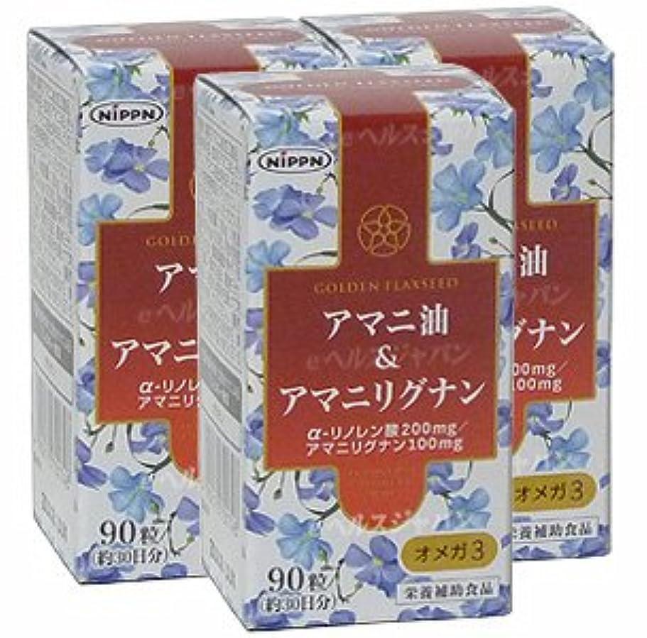 北極圏ペルメル神学校アマニ油&アマニリグナン【3本セット】日本製粉