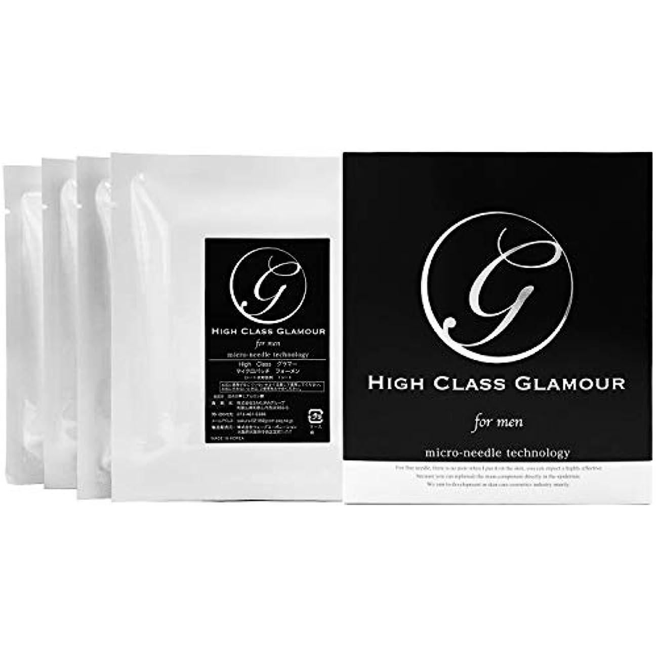 堤防いう凍ったHigh class glamour メンズ マイクロパッチ 2枚×4セット (約1ヵ月分) 【悩めるオトコの肌に】