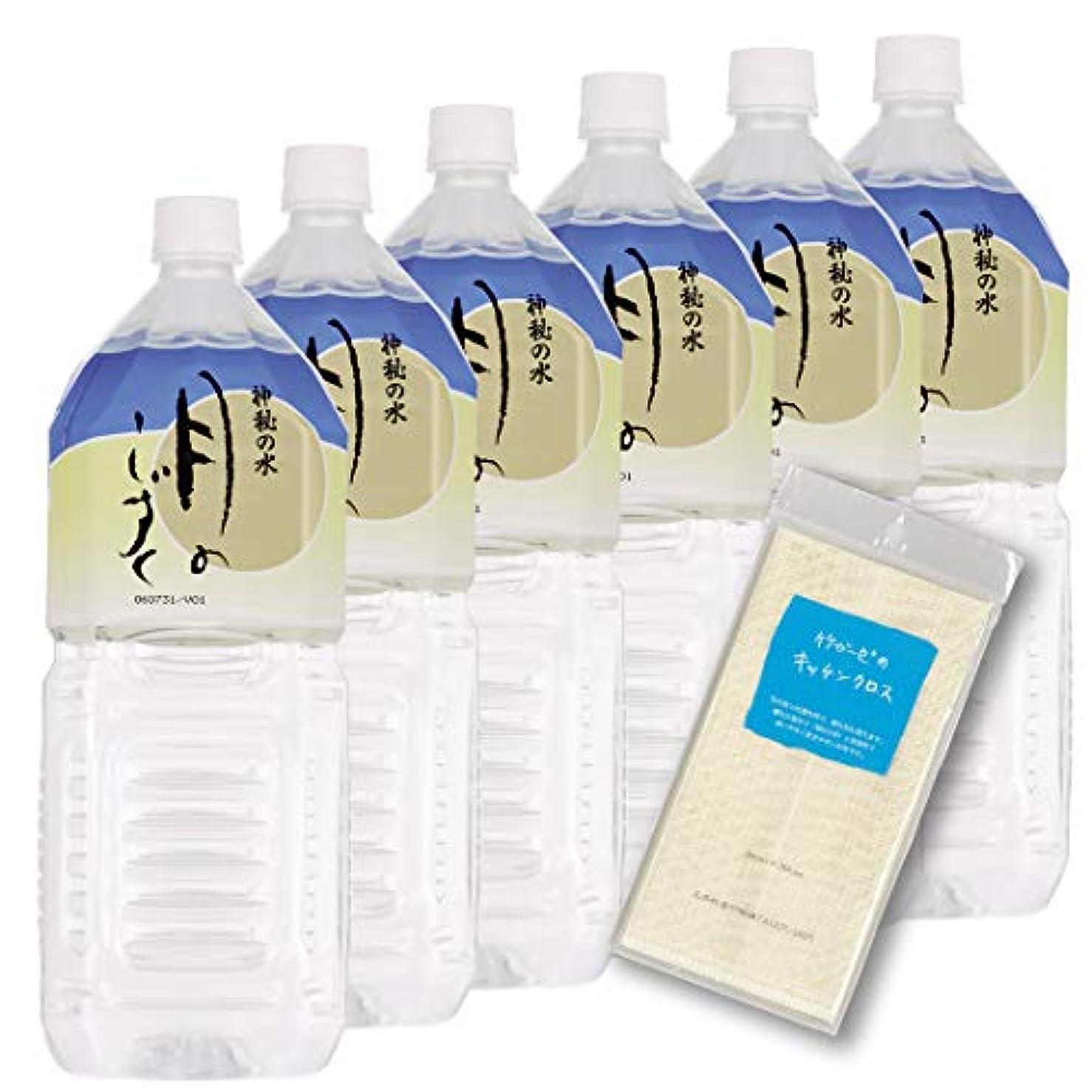 実り多い実り多いファンド月のしずく2L×6本 ゆの里 温泉水と竹布キッチンクロスのセット