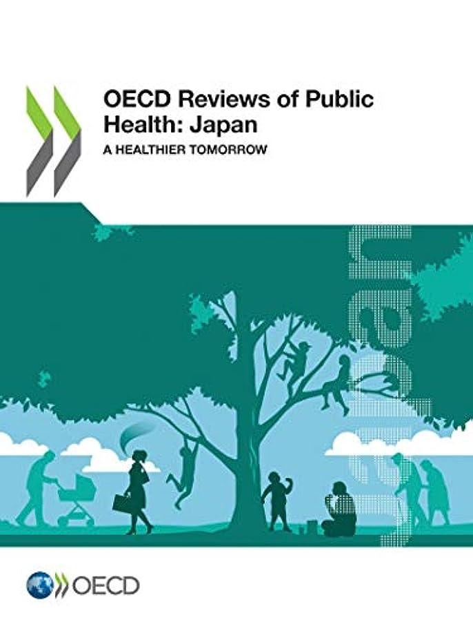 発揮する台風娘Oecd Reviews of Public Health - Japan: A Healthier Tomorrow