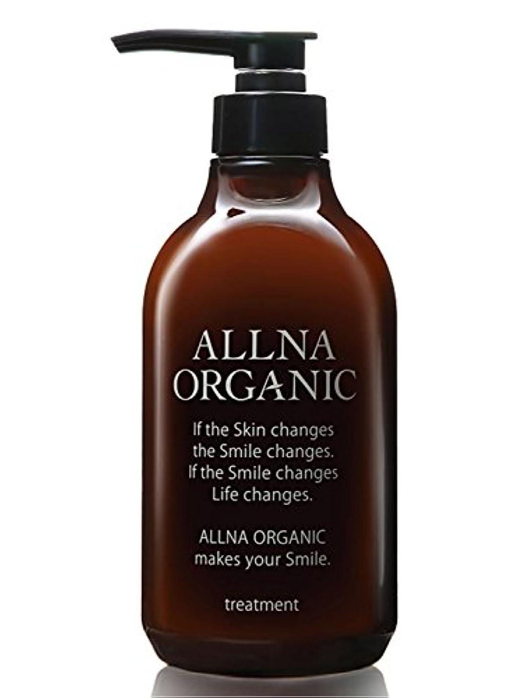 世紀中絶ロマンスオルナ オーガニック トリートメント (コンディショナー) 合成香料不使用でボタニカルな香り「コラーゲン ヒアルロン酸 ビタミンC誘導体 セラミド 配合」500ml (トリートメント ボトル) (スムース)