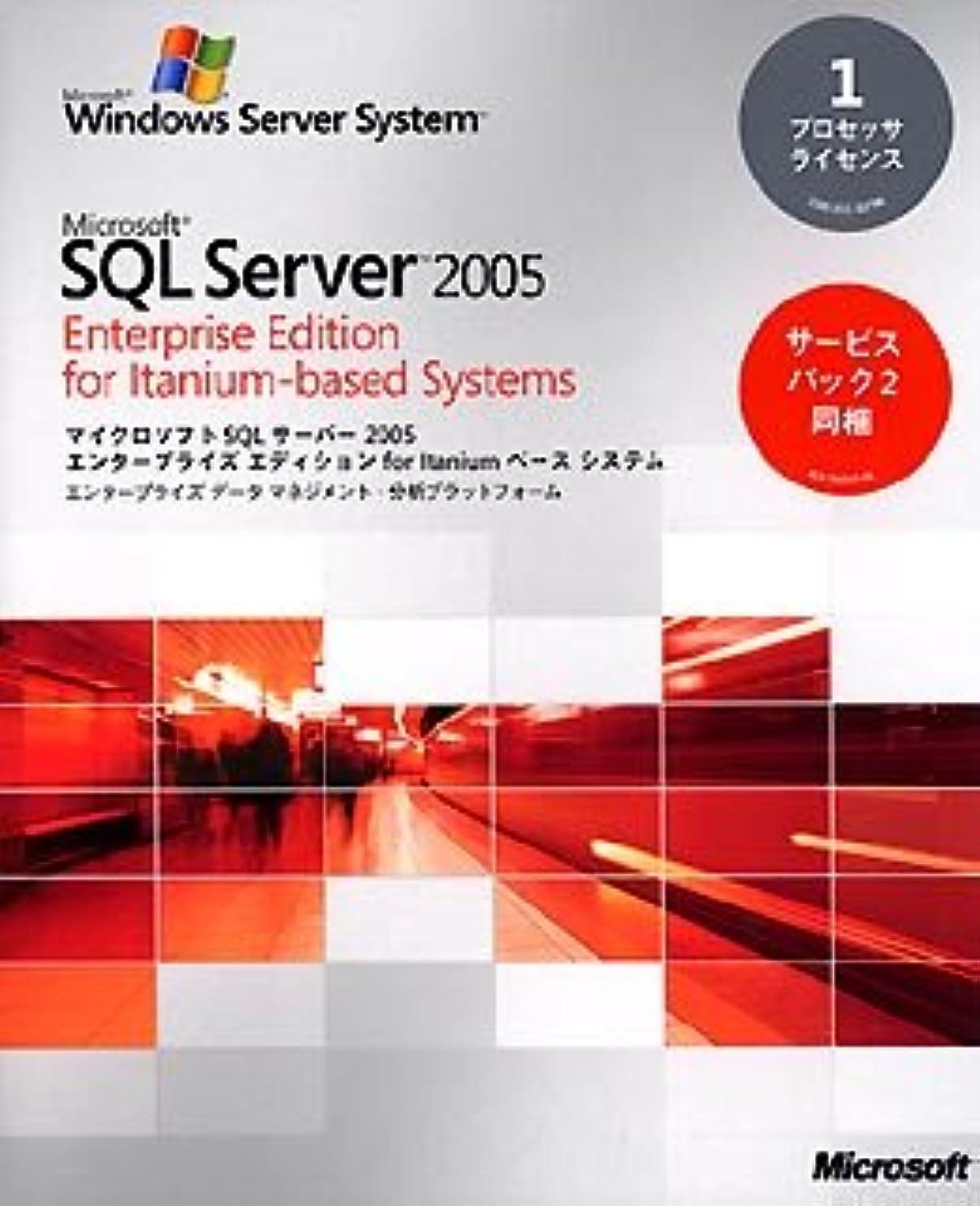 偉業肥沃な悪化させるMicrosoft SQL Server 2005 Enterprise Edition for Itanium-Based System 日本語版 プロセッサライセンス サービスパック2同梱