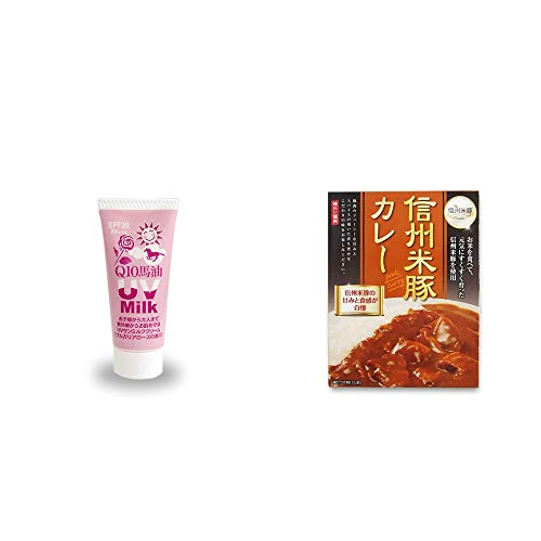 クマノミラバ性別[2点セット] 炭黒泉 Q10馬油 UVサンミルク[ブルガリアローズ](40g)?信州米豚カレー(1食分)