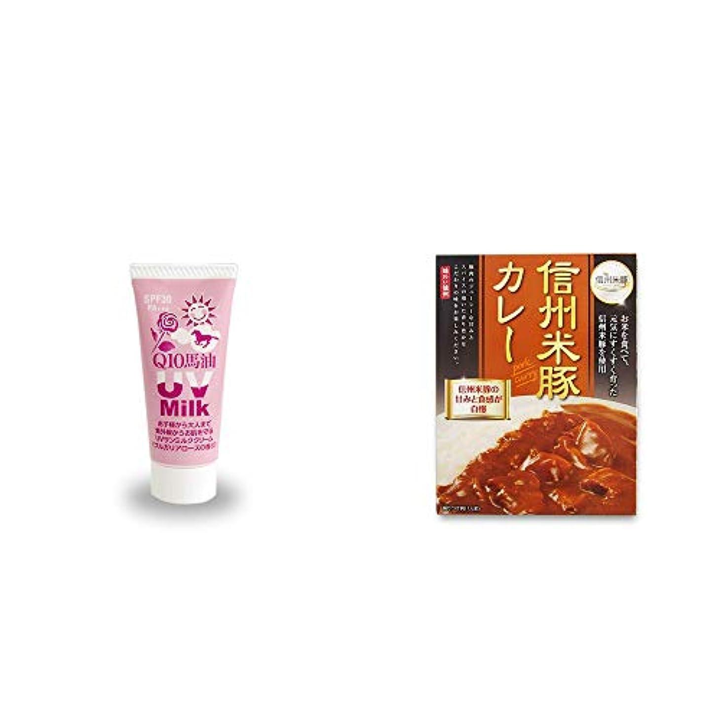 教因子勇敢な[2点セット] 炭黒泉 Q10馬油 UVサンミルク[ブルガリアローズ](40g)?信州米豚カレー(1食分)
